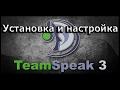 Установка и настройка TeamSpeak 3