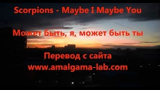 Scorpions - Maybe I Maybe You (русские субтитры)