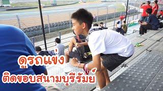 KAMSING FAMILY | ดูรถแข่ง ติดขอบสนามบุรีรัมย์ ขี่มอไซค์โคตรเท่!!
