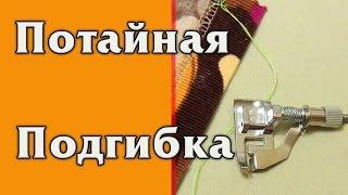 Потайна подгибка на швейній машинці Огляд лапки для потайної подгибки