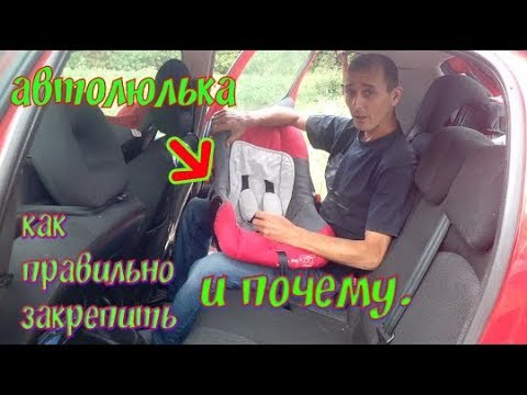 Установка автолюльки в машину//почему так а не по другому/)