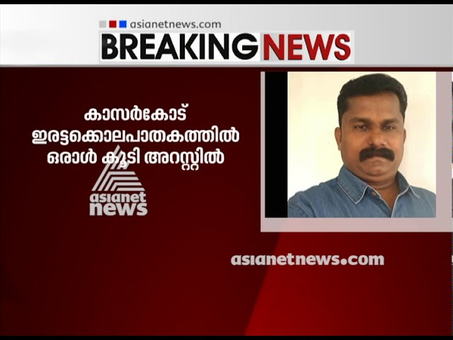 1 More  arrest in Kasaragod double murder | FIR 20 FEB 2019