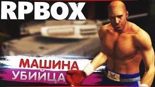 Неадекватный боксёр и армейский разгром с ГОЛОСОВЫМ ЧАТОМ на РП БОКС | #77 RP BOX🔞