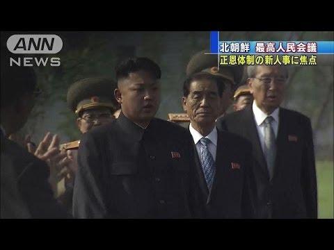 張成沢氏処刑後の人事に注目 北朝鮮の最高人民会議(14/04/09)