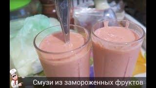 Смузи из замороженных фруктов. Полезное мороженное для детей. Как правильно заготовить ягоды на зиму