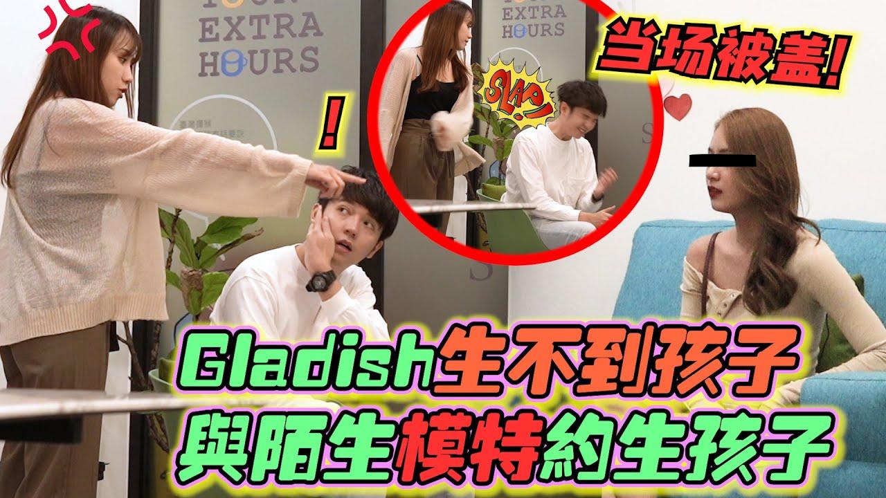 Gladish不能生...與陌生模特約生孩子,當場被蓋!【🔥玩命恶整女模特儿😂😂】