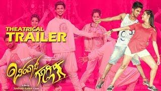 Bindaas Googly Theatrical Trailer   Akash   Vijay Anvekar    Vinu Manasu   Santosh Kumar