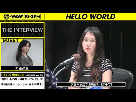 特集「THE INTERVIEW with 工藤夕貴」 ①