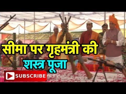 दशहरे पर गृहमंत्री राजनाथ सिंह ने की शस्त्र पूजा| Bharat Tak