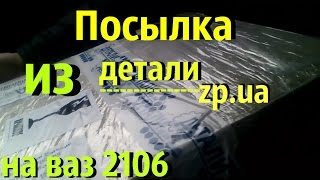 Посылка на 40$ из zp.ua на ваз 2106!