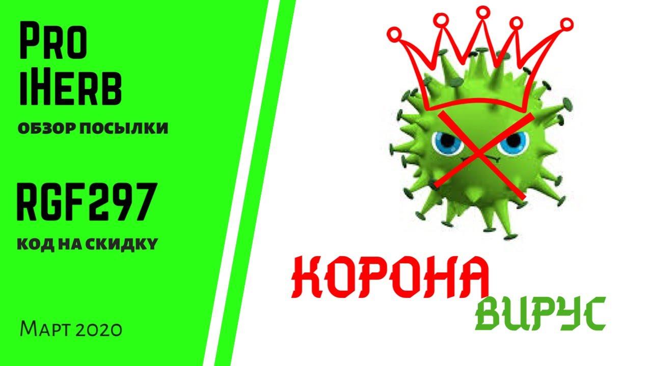 КОРОНАвирус vs ИММУНитет. Что заказать на сайте iHerb? Код на скидку RGF297