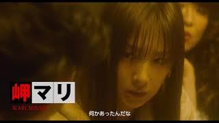 『探偵はBARにいる3』岬マリ(北川景子)特別映像