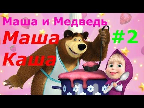 Маша и Медведь. Маша Каша - # 2 Маша Кашевар. Игровой мультик для детей, новая серия.