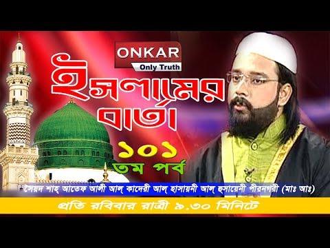 Huzur Syed Sha Atef Ali Al Quaderi || Islamer Barta || 20th Oct 2019 Part 101