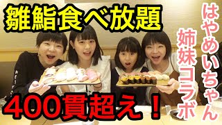 【コラボ】はやめいちゃん姉妹と雛鮨でお寿司食べ放題!!【大食い】【双子】