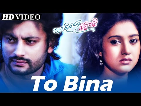 TO BINA | Sad Film Song I AAMA BHITARE KICHHI ACHHI I Sarthak Music | Sidharth TV