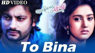 To Bina | Film Aama Bhitare Kichhi Achhi | Oriya Sad Song | Full Video Song | HD
