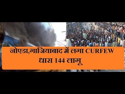 दिल्ली समेत NCR में लगी धारा 144