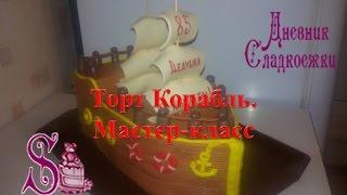 Как сделать торт Корабль. How to make a cake Ship.(Спасибо, что смотрите мое видео! Thanks for watching my video! Please - Like, Comment...Subscribe to my channel Ставьте лайки! Подписывайтесь..., 2016-09-29T22:11:43.000Z)