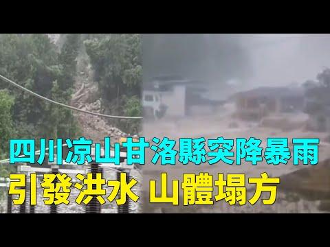 多地淹没 房子冲毁 安徽数万人泡水40天无救援