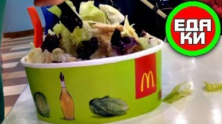 САЛАТ ЦЕЗАРЬ из McDonald's ☕ вкусный обзор еды