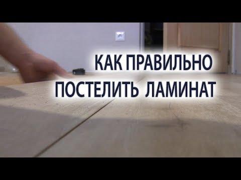 Как правильно постелить уложить ламинат. Укладка настил ламината своими руками