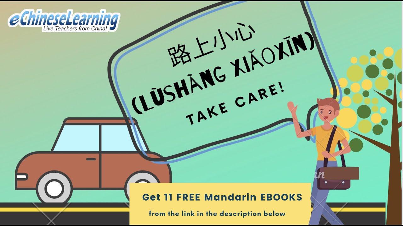 Beginner mandarin chinese basic greeting take care with beginner mandarin chinese basic greeting take care with echineselearning m4hsunfo Gallery
