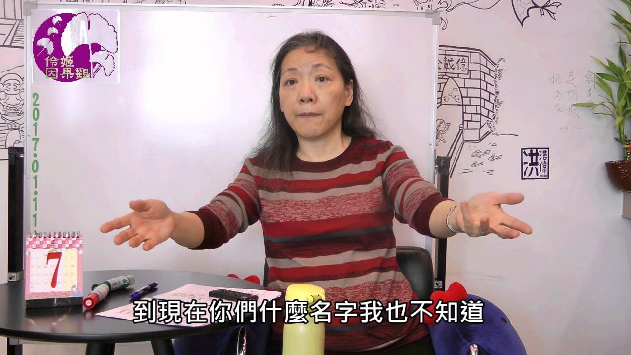放下─伶姬因果觀座談會實況錄影(00585) - YouTube