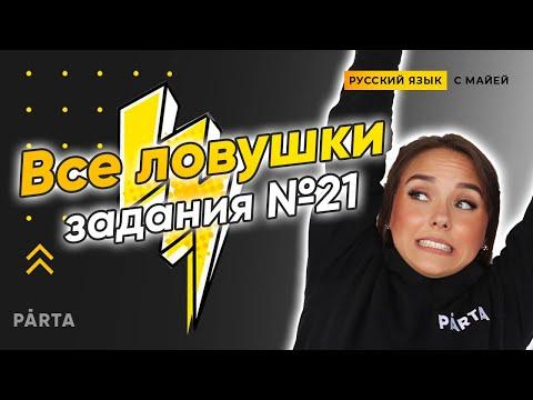 ЕГЭ русский язык ЗАДАНИЕ №21   PARTĀ