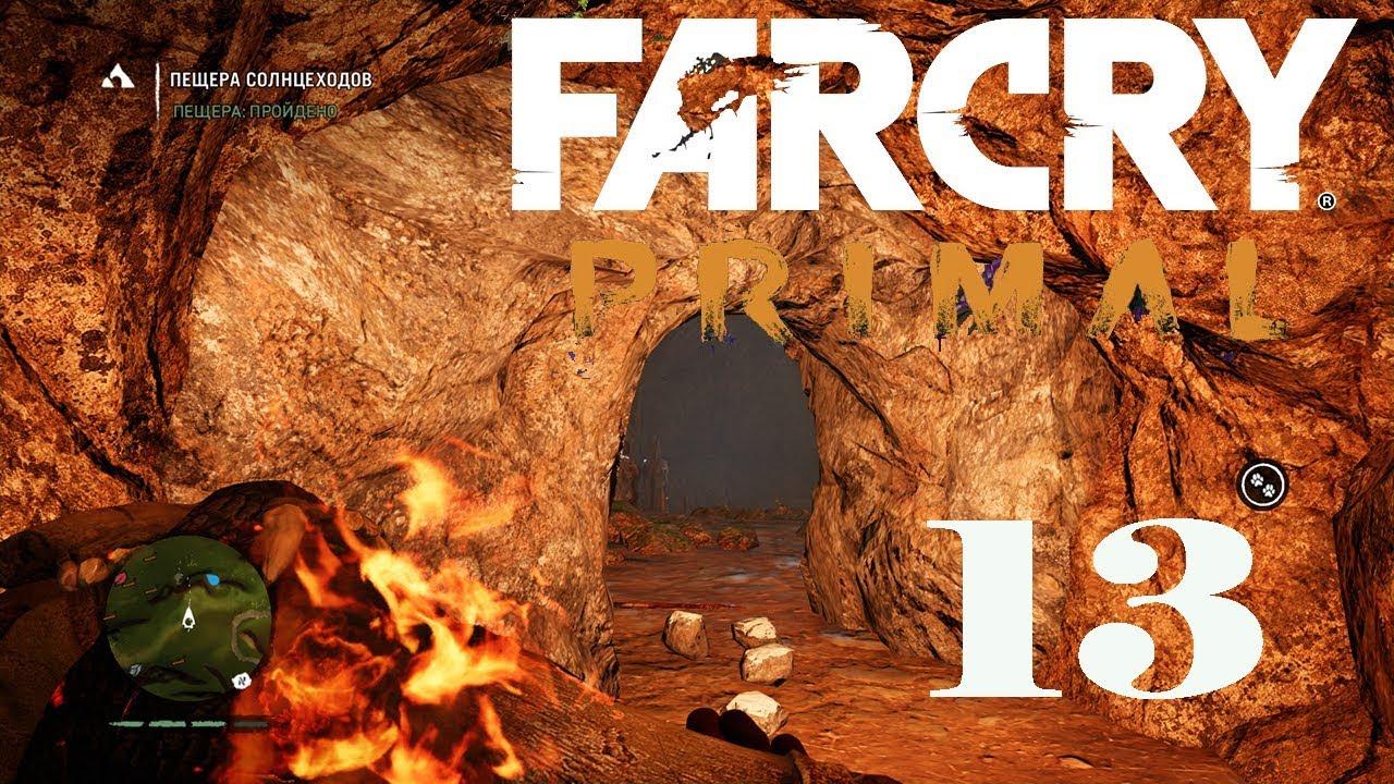 Far Cry Primal убийство в пещере (13)