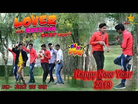 Lover Ka Greeting Card Aaya hai Bhojpuri New Song Khesari Lal Yadav HD Video 💓💔💕💖💟💞💝💘💗