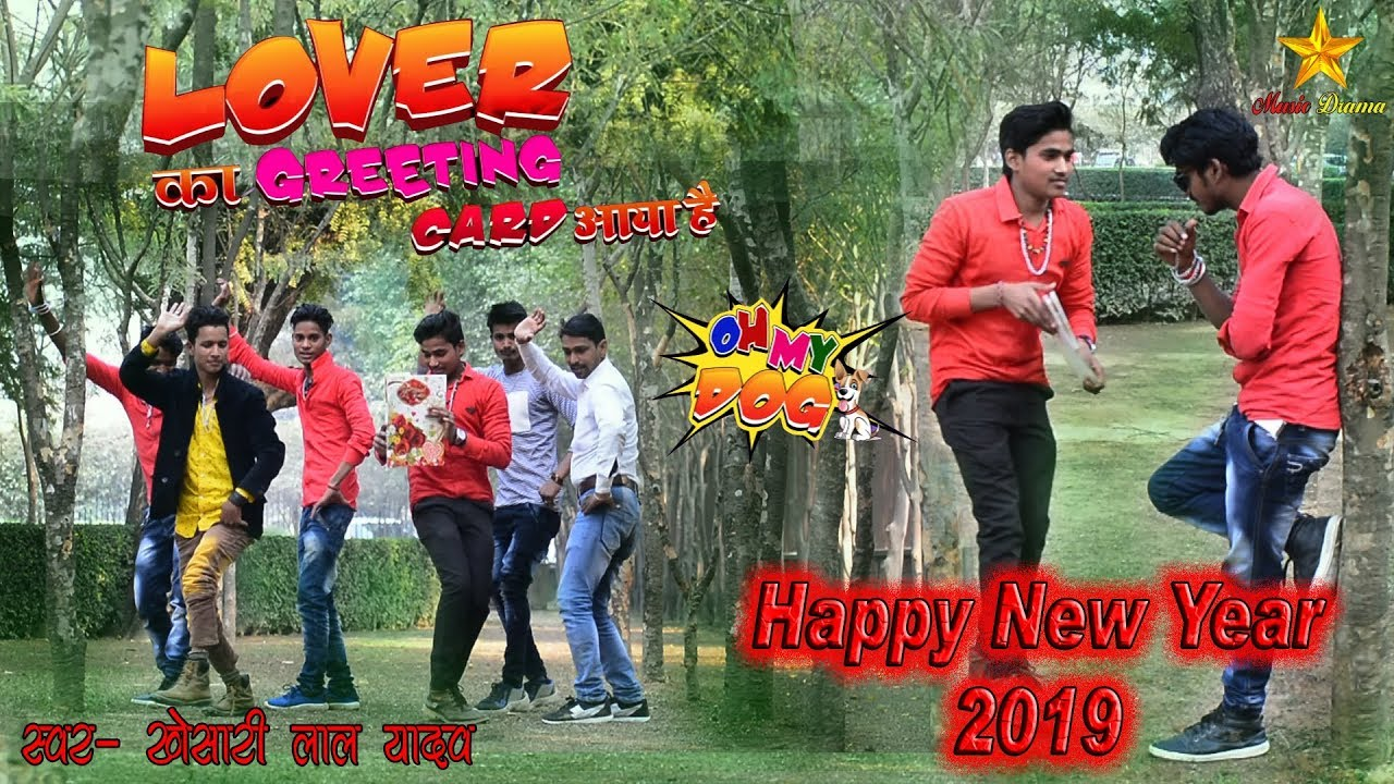 lover ka greeting card aaya hai bhojpuri new song khesari