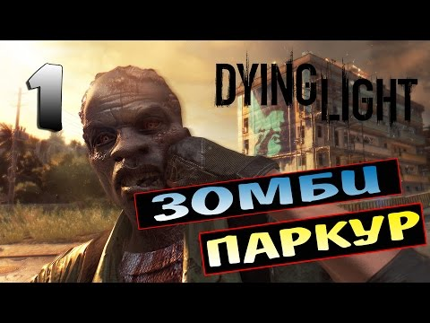 Dying light. #1. Зомби паркур.