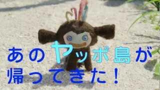 「ふしぎのヤッポ島 プキプキとポイ」 2012年7月30日(月)から8月31日(金) NHK・Eテレで再放送決定! 月曜日~金曜日 朝7:40~7:45(全25話)