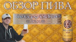 Пиво «ЛИТОВИСКАС АЛУС» - лагер от пивоварни «КАУЕН КРАФТ» г. Каунас. Лагерофф для Лагерстаут(, 2018-09-11T04:00:01.000Z)