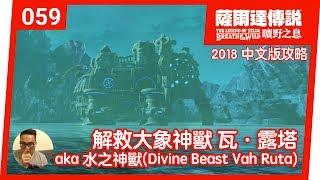 【薩爾達傳說 曠野之息】059-解救大象神獸 瓦‧露塔 aka 水之神獸(Divine Beast vah Ruta) (2018 中文版)
