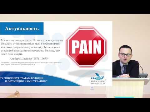 Почему болит поясница и что делать, чтобы убрать боль?