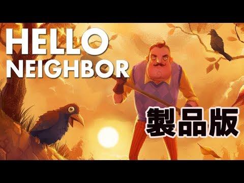 【製品版】いよいよ発売!Hello Neighbor:01
