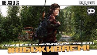 The Last of Us PS4 - Выживаем в зомби апокалипсисе