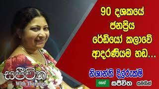 Unlimited Sajeewitha - 2019.10.04 - Nishanthi Dilrukshi