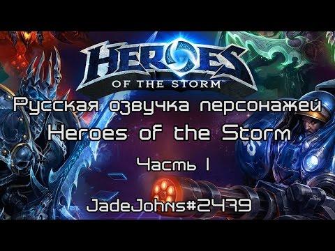 видео: Русская озвучка персонажей heroes of the storm #1