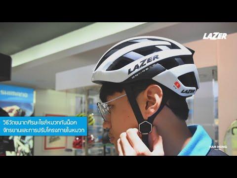 วิธีวัดไซส์สำหรับหมวกจักรยาน | LAZER