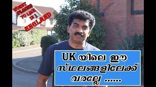 WORST PLACES TO LIVE IN ENGLAND / U K യിലെ ഈ സ്ഥലങ്ങളിലേക്ക് വരല്ലേ...........