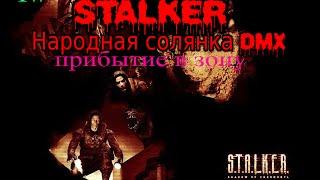 Прохождение S.T.A.L.K.E.R Народная солянка DMX 1.3.5
