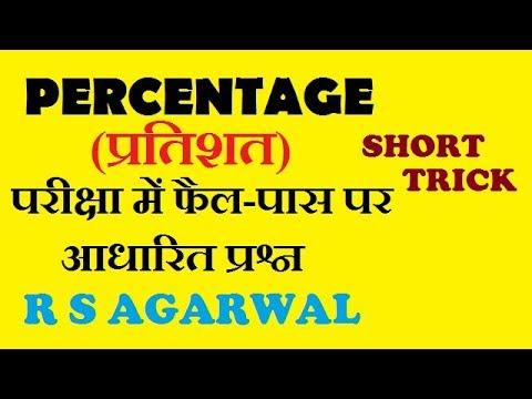 Rs Agrawal Pdf