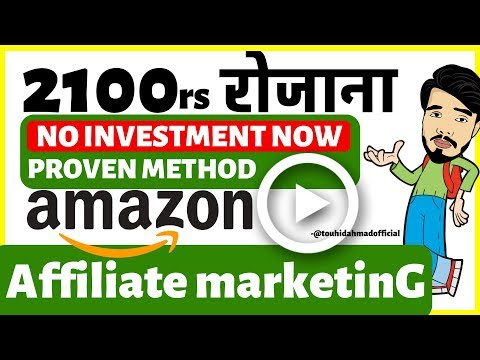 AMAZON AFFILIATE MARKETING WITHOUT INVESTMENT for Beginners in 2019 - Earn 2100rs  per day -Tutorial
