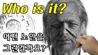 drawing / 어떤 노인을 그린걸까요? / 드로잉 …