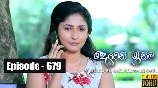 Deweni Inima | Episode 679 13th September 2019 Thumbnail