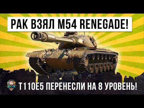 ВОТ, ЧТО БУДЕТ ЕСЛИ РАКУ ДАТЬ НОВЫЙ M54 RENEGADE... СМОТРИ ЧТО ЖДЕТ ТЕБЯ ПОСЛЕ МАРАФОНА!