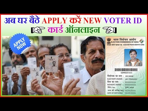 How to Apply for voter id card online | New Update 2017 | जरूर देखेँ